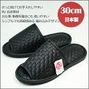 紳士 スリッパビックサイズ 全長 約30cm こだわりの日本製 メンズスリッパカラー: 黒 高級感ある 編み込みデザイン 室内履き 大きいサイズこだわりの日本製 前あき スリッパ事務所 スリッパ さらっと抗菌加工で快適
