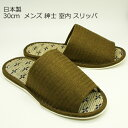 ショッピングスリッパ 紳士 スリッパ前あき ビックサイズ 全長 約30cmこだわりの日本製 スリッパい草 涼 足裏きもちいい室内履き 大きいサイズこだわりの日本製素足に気持ち良い い草 仕上げ