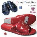 Pansy パンジー 婦人室内履き パントフォーレ No,8645 レッド、ネービーパンジー スリッパハンドメイド だからしなやかにフィットして足に優しい履き心...