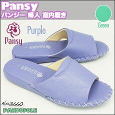 PANSYパンジーパントフォーレ