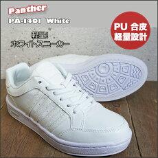 PA-1401Whiteホワイト