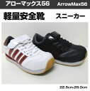 安全靴 軽量 スニーカー 樹脂先芯 アローマックス56 メンズ レディース 02P03Dec16
