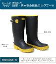 安全靴 ブーツ 防水 滑りにくい ビーンズクラブ 鉄先芯入り ロング丈 02P03Dec16