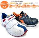 スニーカー(マジック)感覚の安全靴ハイパーVソール セーフティースニーカーハイパーV228(業務用作業用作業靴として最適)水・油・石鹸水・雨の日でも滑りにくい!日進ゴムの滑りにくい靴24.5-29.0cm