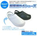 脱ぎ履きラクチン♪ ハイパーV720 サンダル 滑らない靴ハイパーVソール搭載サボシューズ(厨房靴/コックシューズ) 水・雨の日・油・石鹸水でも滑りにくい!日進ゴムの滑りにくい靴 5千円以上購入で送料無料(一部除く) 22.5cm-29.0cm 02P03Dec16