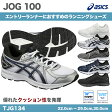 アシックス JOG 100 ジョグ100 スニーカー TJG134 メンズ レディース ジュニア ジョギング ランニング 22.0cm-28.0cm、29.0cm、30.0cm【201606ss】 02P01Oct16