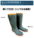 長靴 ロングブーツ ビーンズクラブ DX‐1 軽量 メンズレ...