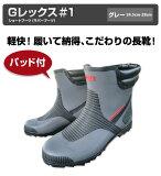 Gレックス#1 福山ゴム ショートブーツ 長靴 カーフ付 ラバーブーツ【T17】