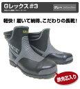 安全長靴 鉄先芯入り Gレックス3 ラバーブーツ セフティブ...