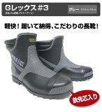 安全長靴 鉄先芯入り Gレックス3 ラバーブーツ セフティブーツ ショート丈 メンズレインシューズ レインブーツ【T17】