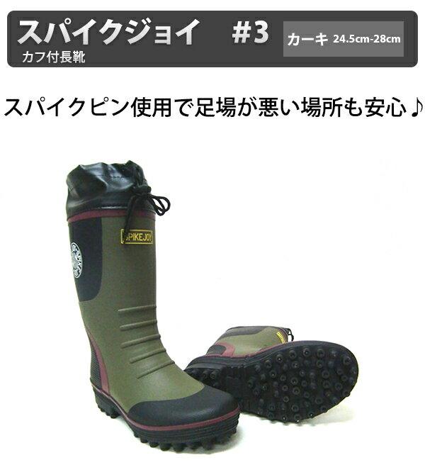 福山ゴム工業 スパイク付ブーツ