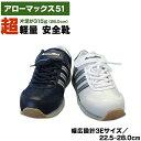 安全靴 スニーカー アローマックス51 福山ゴム 軽量 滑りにくい 樹脂先芯入