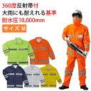 ショッピングスーツ 作業服 作業着 レインウェアー 安全レイン FS-6000 (Mサイズ) 雨具