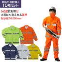 ショッピング防災 業務用複数特価商品 安全レイン FS-6000 ※10着セット 作業服 作業着 レインウェアー 雨具