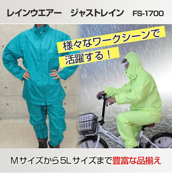 レインウェア 上下 レインスーツ メンズ 自転車 雨合羽 防水 バイク 通勤 携帯 カッパ 雨具 ジャストレイン