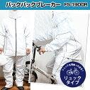送料無料 レインスーツ 雨合羽 ホワイト レインウェア 軽量...