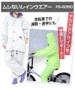 在庫一掃セール レインスーツ メンズ 上下 自転車 通勤 バイク 送料無料 レインウェア レイン バイク カッパ 雨具 雨合羽【KKP】