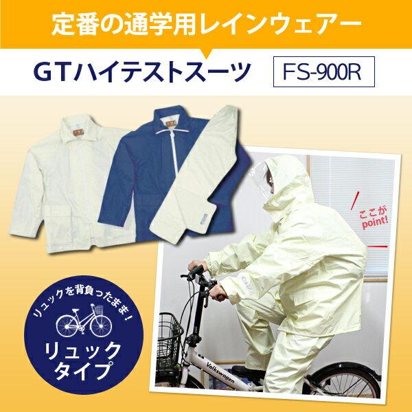 男子レインスーツ「GTハイテストスーツ」【FS-900R】リュックタイプ