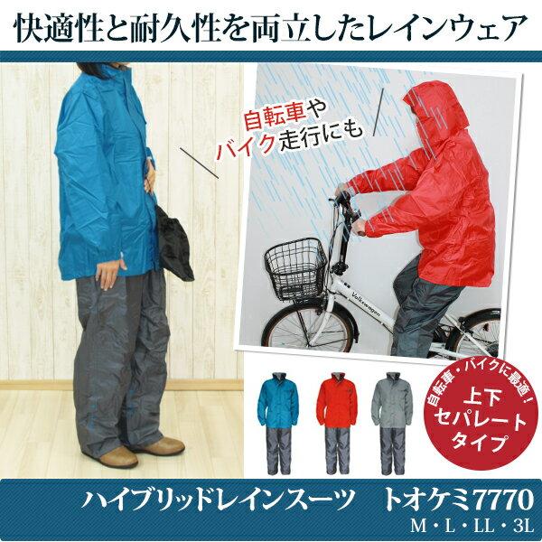 レインウェア 上下 レインスーツ メンズ 自転車 バイク 通勤 カッパ 雨合羽 雨具 通学 作業着