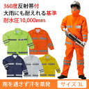 レインウェアー カッパ 安全レイン FS-6000 3Lサイズ 作業服 作業着