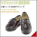 【左右両足セット販売】 介護シューズ 靴 安全 リハビリ む...