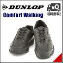 ダンロップ メンズ ウォーキングシューズ コンフォートシューズ 軽量 クッション性 防水 雨 雪 靴 4E 幅広 甲高 カジュアル デイリー トラベル ビジネス オフィス コンフォートウォーカーエクスタ DUNLOP C935WP ブラック