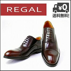 リーガル ビジネスシューズ 靴 メンズ REGAL ストレートチップ 811R AL ダークブラウン【メンズバーゲン】