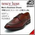 texcy luxe(テクシーリュクス) メンズ ビジネス シューズ TU-7723 025 ブラウン