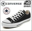 コンバース オールスター ローカット OX 黒 converse ALL STAR M9166 ブラック(メンズ)