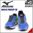 ミズノ メンズ ランニングシューズ スニーカー 軽量 クッション性 ウエーブライダー 19 WAVE RIDER 19 mizuno J1GC1603 スカイブルー/シルバー/フラッシュイエロー