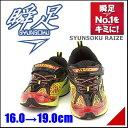 瞬足 男の子 キッズ 子供靴 通学靴 運動靴 スニーカー SYUNSOKU RAIZE EE シュンソク SYUNSOKU JC-177 レッド/ブラック【キッズバーゲン】