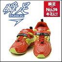 瞬足 男の子 キッズ 子供靴 スニーカー TSC SYUNSOKU 7880 レッド/イエローグリーン【キッズバーゲン】