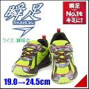 瞬足 男の子 キッズ 子供靴 スニーカー 運動靴 通学靴 軽量 通気性 3E 幅広 シュンソク SYUNSOKU JJ-081 グリーン