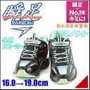 瞬足 レモンパイ 女の子 キッズ 子供靴 スノトレ ウィンターシューズ スニーカー スパイク付き 防水 防滑 雨 雪 靴 3E 幅広 W-237S ブラック/ミント