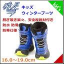 瞬足 男の子 キッズ 子供靴 スノーブーツ スニーカー 防水 防滑 雨 雪 靴 3E 幅広 W-101 ブルー