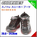 ウインターシューズ スノトレ 男の子 キッズ 子供靴 スニーカー 防水 防滑 雨 雪 靴 チャーキーズ CHARKIES 2457 ブラック