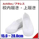 アキレス 上履き 校内履き バレーシューズ 運動靴 女の子 男の子 キッズ 子供靴 スニーカー HRS ACHILLES 8004 ホワイト