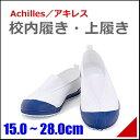 アキレス 上履き 校内履き バレーシューズ 運動靴 女の子 男の子 キッズ 子供靴 スニーカー HRS ACHILLES 8004 ネイビー