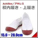 アキレス 上履き 校内履き バレーシューズ 運動靴 女の子 男の子 キッズ 子供靴 スニーカー HRS ACHILLES 8004 エンジ