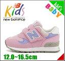 ニューバランス 女の子 男の子 キッズ ベビー 子供靴 運動靴 通学靴 ベビーシューズ スニーカー FS313 安定性 屈曲性 クッション性 new balance 160313 ペールピンク