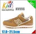 ニューバランス 女の子 男の子 キッズ 子供靴 通学靴 運動靴 スニーカー KV996 ゴム紐 ストラップ 通気性 クッション性 new balance 164996 タン