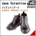 レインブーツ ビジネスシューズ メンズ サイドゴア 完全防水 長靴 雨 雪 靴 ジェノバレンタイン Jeno Valentine 7501 ブラック