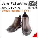 レインブーツ ビジネスシューズ メンズ サイドゴア 完全防水 長靴 雨 雪 靴 ジェノバレンタイン Jeno Valentine 7501 ダークブラウン