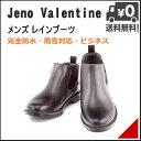 レインブーツ ビジネスシューズ メンズ サイドゴア 完全防水 長靴 雨 雪 靴 ジェノバレンタイン Jeno Valentine 7501 チャコール