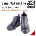 レインブーツ ビジネスシューズ メンズ サイドゴア 完全防水 長靴 雨 雪 靴 ジェノバレンタイン Jeno Valentine 7501 ネイビー