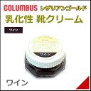 靴 クリーム レザリアン ゴールド 乳化性 シュークリーム 40g 革本来の質感を活かす 防カビ 保革 対水性 着色性 メンズ レディース コロンブス COLUMBUS 71008 ワイン