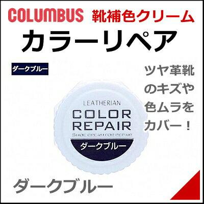 靴 クリーム 補修 補色 カラーリペア ツヤ革靴専用 補色クリーム 9g 色ムラ キズ カバーリング効果 保革 メンズ レディース コロンブス COLUMBUS 71407 ダークブルー