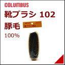 靴 クリーナー 靴磨き ブラシ 102 豚毛 靴用ブラシ 約145mm×60mm 汚れ落とし 豚毛 メンズ レディース コロンブス COLUMBUS 94981 カラーなし