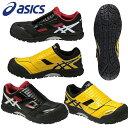 ≪送料無料≫ASICS アシックス FCP_101 安全靴 メンズ 【OTA】