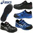 ≪送料無料≫ASICS アシックス FCP_102 安全靴 メンズ レディース 【OTA】